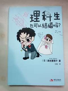 理科生也可以结婚吗?