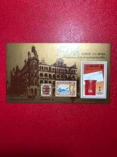 香港郵票-香港郵政署150周年小全張