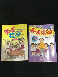 2 Chinese comic books for children