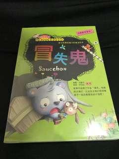 Chinese book with Han Yu Pin Yin