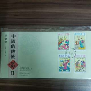 中國的傳统節日4枚郵票連首日封