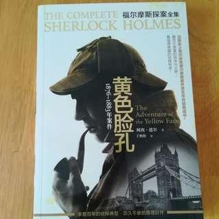 Sherlock Holmes 小说