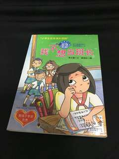 Chinese book with some illustration