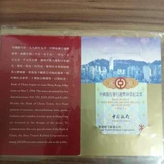 1994年中國銀行纪念票