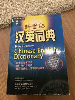 New century Chinese english dictionary