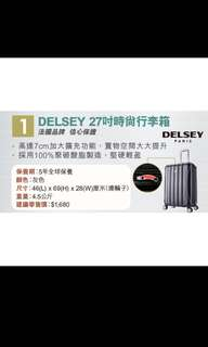 """Delsey Suitcase 27"""" 27inches 灰色名牌行李箱 旅行喼 拉喼"""