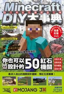 🚚 Minecraft手作50紅石機關事典 尖端技術