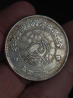 China coin.. CC67 - 1934年中华苏维埃共和国川陕省造币厂造壹圆银币 Republic of China Soviet Sichuan-Shaanxi  province 1934 silver dollar