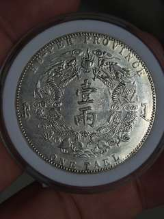 China coin CC68  - 光绪三十年湖北省造大清银币库平一两壹圆型小字版  GuangXu Thirty years Hubei Province Qing Dynasty Coin Kuping Tael small type