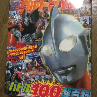 Ultraman Kaiju Book Japanese Japan Seven Picture Monsters