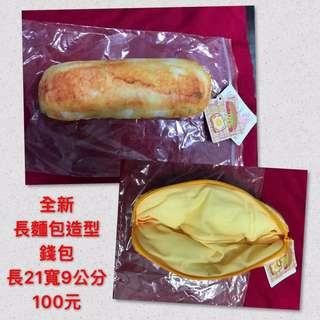 🚚 長麵包造型錢包