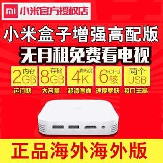 小米盒子破解版高清电视盒子xiao mi