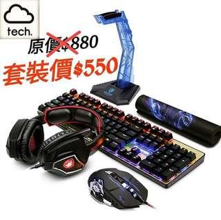 Sades套餐~機械鍵盤+機械滑鼠+電競耳機+耳機架+特大滑鼠墊(可散買)