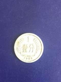 China 1 Fen Year 1964