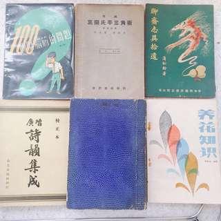 古籍 1939-1979 (每本價格不一,歡迎查詢)