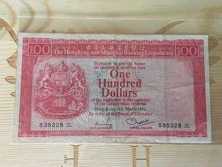 81年匯豐 100元 冠號ZL 無4無7