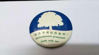 (2002年) 保護環境由我做起-襟章