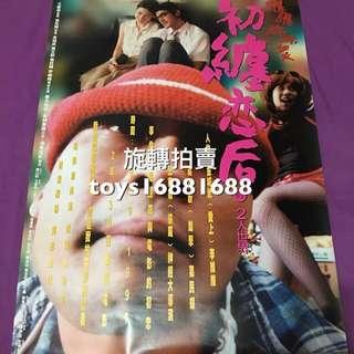 香港電影 初纏戀后的二人世界 電影海報2
