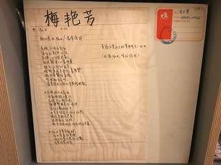 梅艷芳 1988 電台白版黑膠 淑女