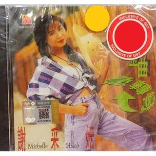 Michelle Hsieh Jin Qu Ji Zhuan Wan 谢采云 金曲急转弯 CD