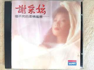 80s pop Michelle Xie Cai Yun Happy Records oldies rare cd made in Australia first press  罕見 快樂唱片 第一版 謝彩雲 唱不完的柔情蜜意 1