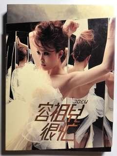 Joey yung - 很忙 album x Moov Live concert dvd