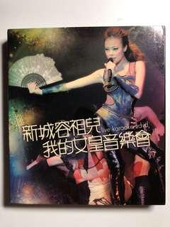 Joey yung - 我的女皇 concert dvd