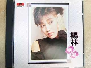 Yang Lin collection Rare 罕有 楊林 精選 銀圈版