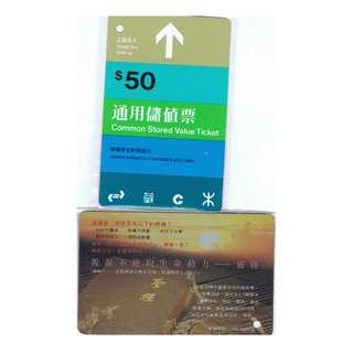 050-RELIGION-聖經-源源不絕的生命動力-靈修,香港通用儲值票,背有廣告-聖經,靈修,無面值