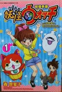 妖怪手錶漫畫版第一期,森智夏子作品,正文社出版