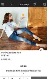 🚚 Pazzo牛仔褲ps101(新款)