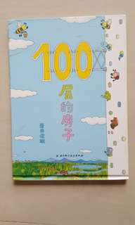 Chinese Reader 100层的房子