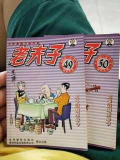老夫子(book 49 and 50)
