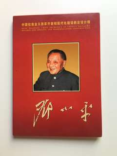Deng Xiao Ping commemorative stamp album