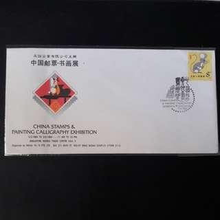 中国邮票。书画展