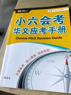 Assessment Books -- Chinese