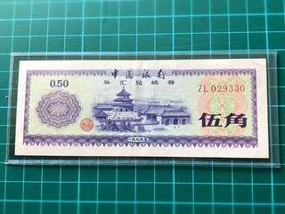 1979 China Foreign Exchange Certificate 50 Cents