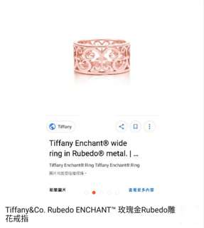 🚚 Tiffany&Co. 玫瑰金簍空雕花戒指