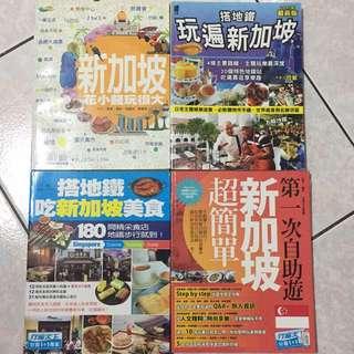 🇸🇬新加坡自助觀光旅遊書籍
