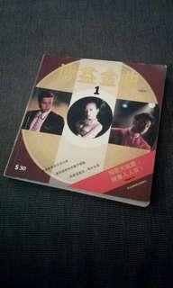博益金曲1988