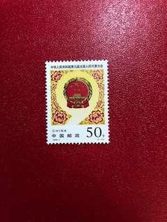 中國郵票1998 -7-中華人民共和國第九屆全國人民代表大會郵票一套