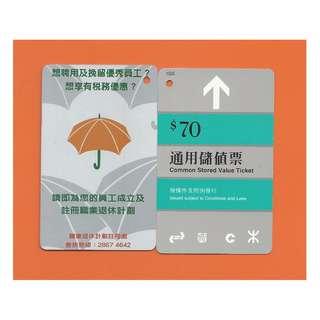 070-UMBRELLA-職業退休計劃註冊處-香港通用儲值票,背有廣告,無面值