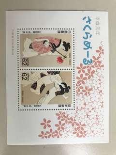 日本郵票紀念張1989-5-19