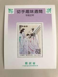 日本郵票小型張1990-4-20