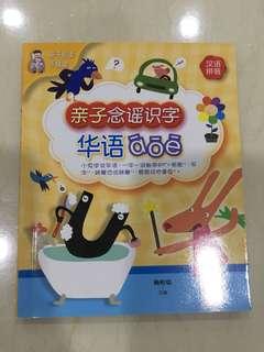 Hanyu Pinyin 亲子念谣识字 (汉语拼音)