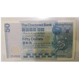 渣打銀行 50元1982年舊鈔票