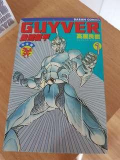 Guyver Comics