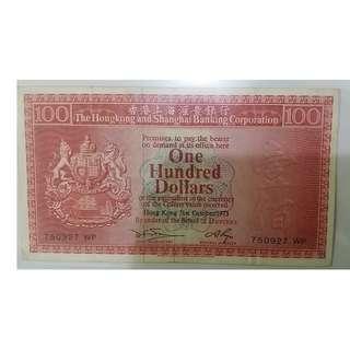 香港上海滙豐銀行 100元(荔枝紅)1973年舊鈔票