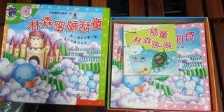 幼兒故事書~ 童話秘密森林,一套10本 接近全新