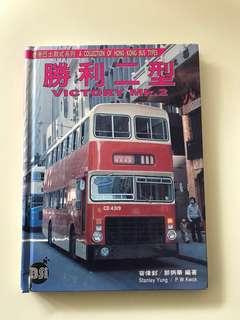 香港巴士款式系列 勝利二型 巴士書 Victory MK 2 II Leyland Hong Kong KMB CMB City bus book